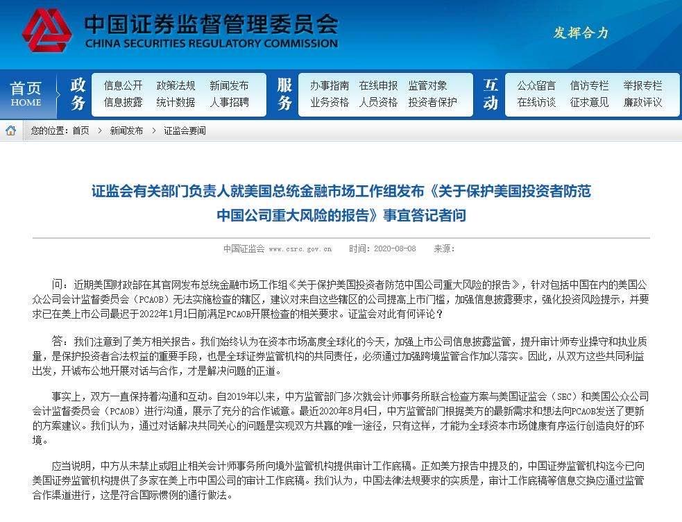 证监会就美国《关于保护美国投资者防范中国公司重大风险的报告》答记者问