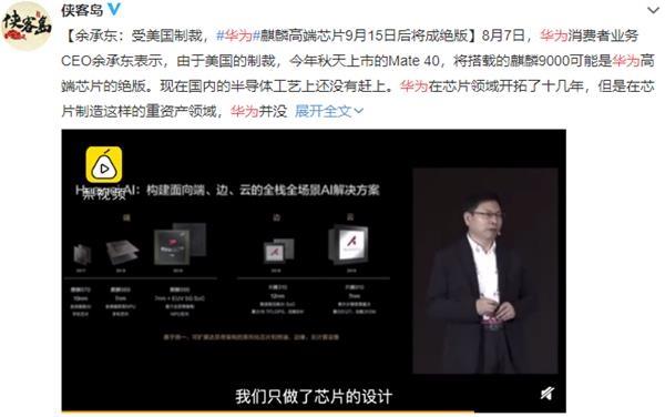 华为产业链最全名单曝光 北上资金扫货超千亿元