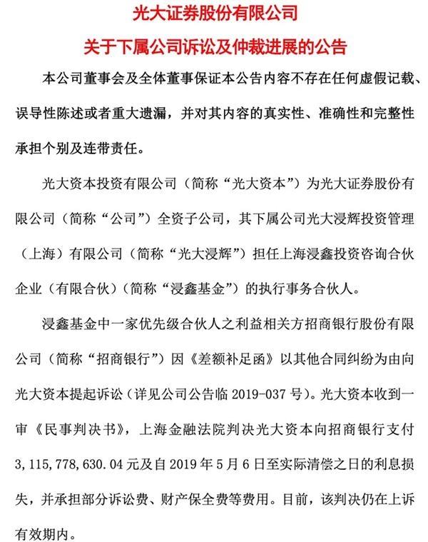 光大证券子公司被判支付银行35亿 暴风海外项目暴雷纠纷继续发酵 第3张