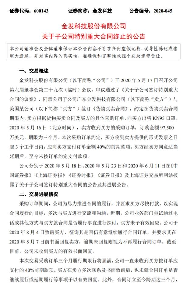 《【恒达娱乐集团】金发科技:9.75亿美元口罩出口订单已经终止》