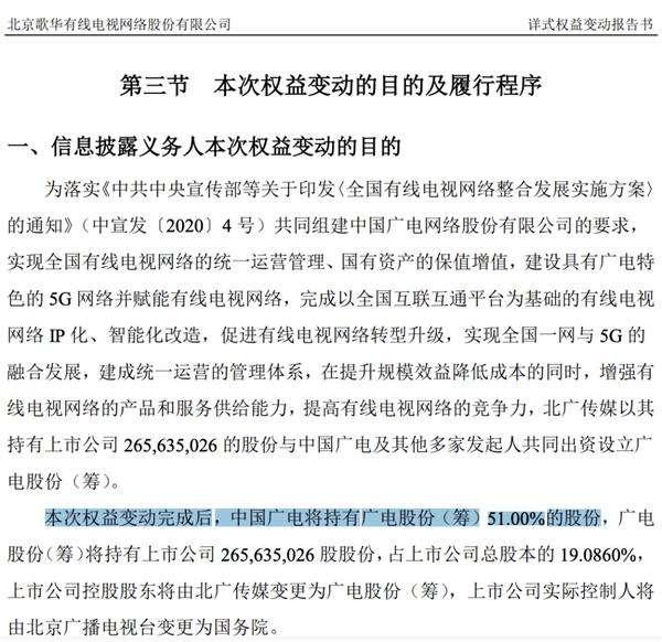 《【恒达娱乐公司】广电5G巨无霸真的来了》