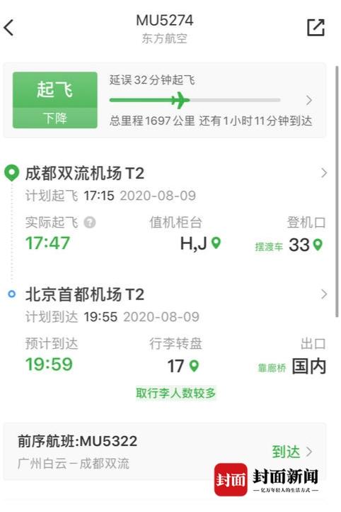 《【恒达娱乐官方登录平台】突发!东航一航班机械故障 紧急备降西安》