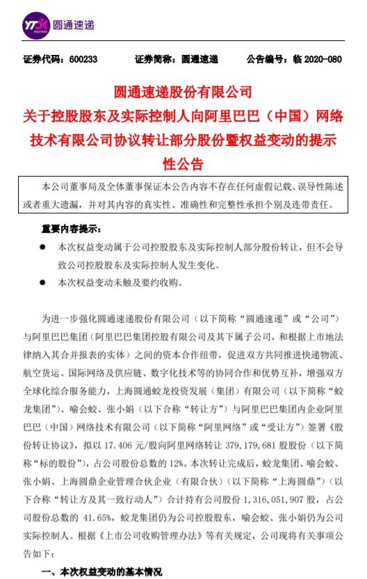圆通速递:阿里网络拟66亿元受让12%公司股权