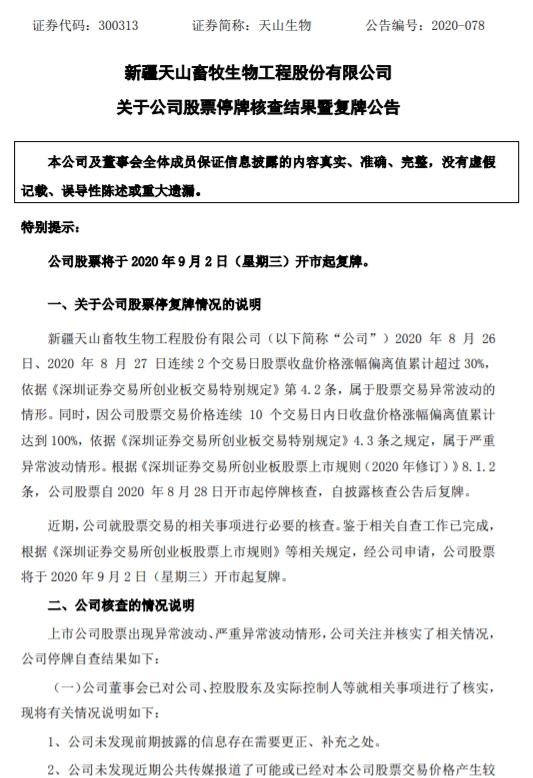 天山生物:股票停牌核查工作已完成 9月2日复牌
