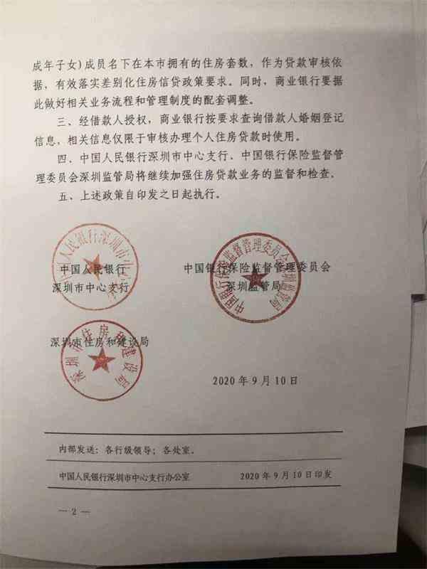"""突发!央行放大招:深圳""""假离婚""""炒房彻底栽了!"""