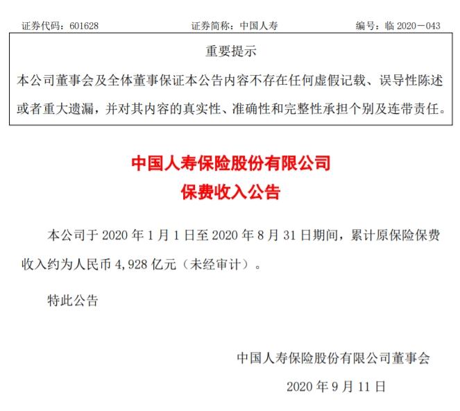 《【杏耀在线登陆注册】中国人寿:前8个月保费收入约4928亿元》