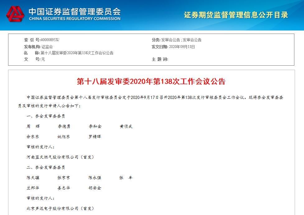 证监会:中金公司等5家企业首发9月17日上会