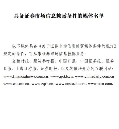 证监会发布《具备证券市场信息披露条件的媒体