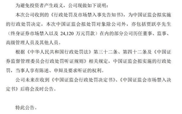 贾跃亭被终身禁入证券市场!债务小组:会申诉 但绝不逃避