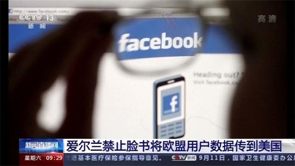 爱尔兰禁止脸书将欧盟用户数据传到美国