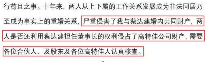 """公开信曝出桃色新闻!""""躺枪""""上市公司紧急公告澄清"""