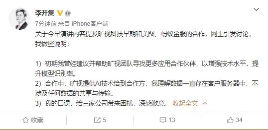 《【沐鳴電腦版登錄】李開復回應:口誤給三家公司帶來困擾 深感歉意》