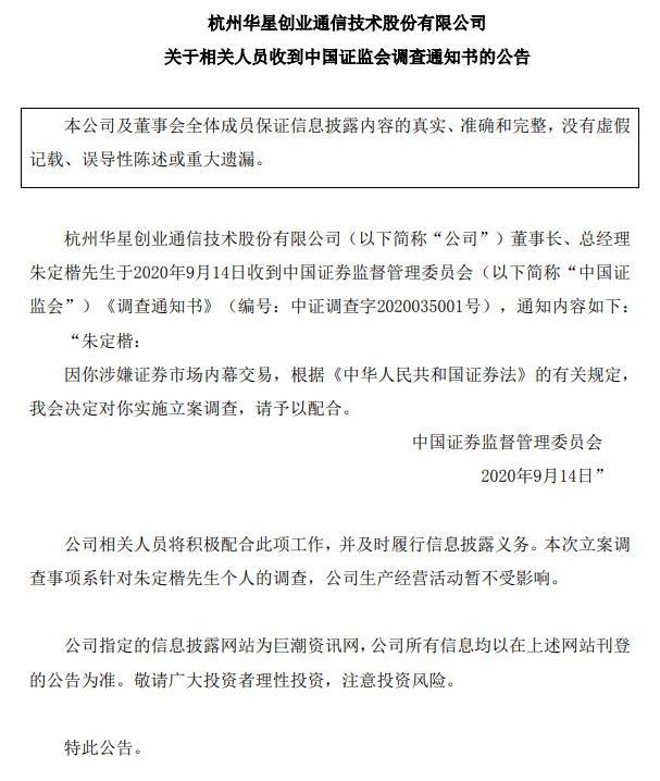 华星创业:董事长涉嫌内幕交易 遭立案调查