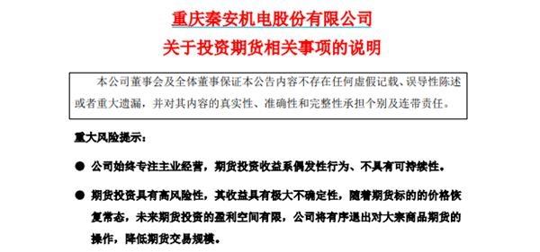 """5个月获利7.7亿元!A股""""期神""""秦安股份要""""金盆洗手""""?它都投了哪些品种?"""