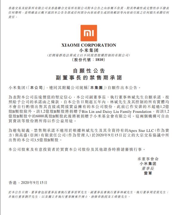 小米集团:副董事长林斌承诺五年内不会自行酌情出售公司股份