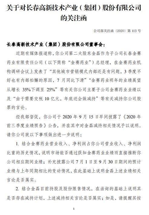 长春高新收到关注函 要求说明是否存在违反公平信息披露原则的情形
