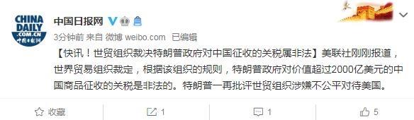 世贸组织裁决特朗普政府对中国征收的关税属非法