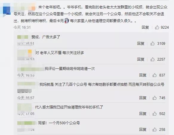 """马化腾放大招!微信""""儿童版""""要来了 网友:要跟小天才电话手表打架?"""