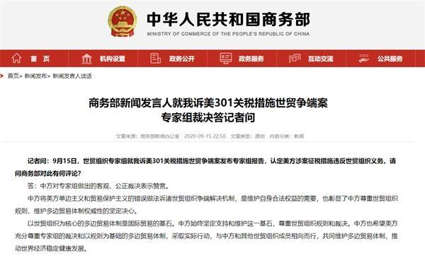 世贸组织专家组认定美方涉案征税措施违反世贸组织义务 商务部回应