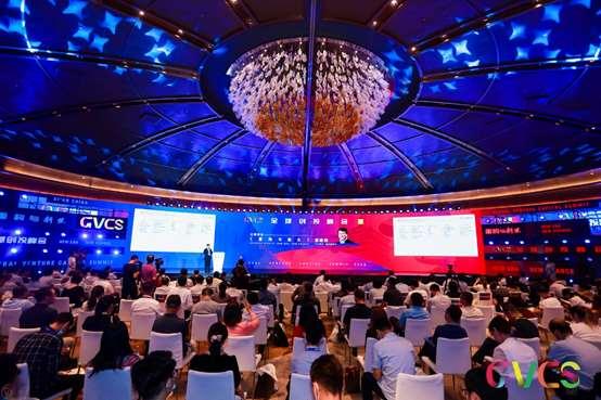 大咖云集汇众智2020全球风险投资峰会在Xi平安成功举行