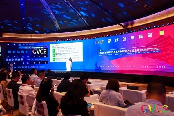 创建绿色优质发展硬科技创新示范区!—— Xi高新区发布GEEP会计核算结果