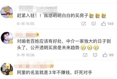 马云杀入房地产:至少3年不赚钱 收入全补贴购房者!网友:要革了中介的命?