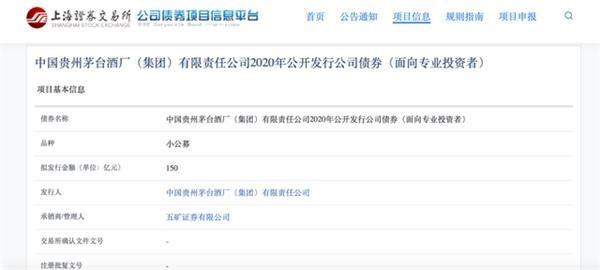 历史首次!茅台集团举债150亿 跨界收购贵州高速股权