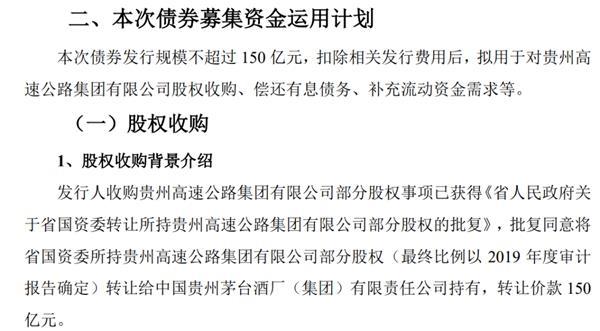 """历史首次!万亿茅台出手 竟要发债150亿!这是要""""拯救贵州""""?"""