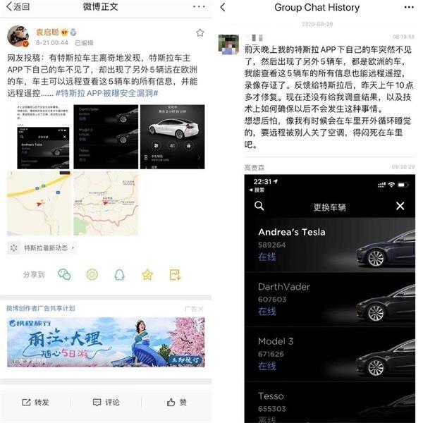 """《【迅达平台官网】特斯拉App又""""串车""""可远程控制他人车辆 律师指出安全漏洞》"""