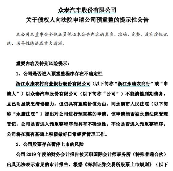 """《【迅达品牌】股价已暴跌92%!一年巨亏超100亿的""""中国保时捷""""欠债未还 银行坐不住了》"""