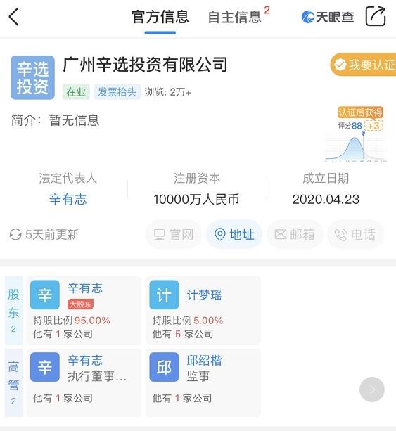 """快手网红一哥花4亿""""炒股"""" 狂拉两个涨停!5800万粉丝 要培养30个李佳琦"""