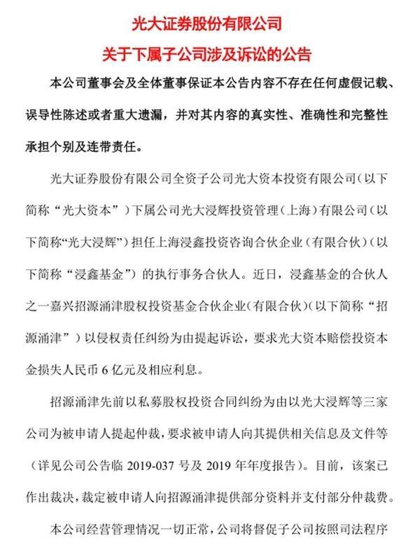 《【煜星平台主管待遇】光大证券再涉6亿元诉讼 MPS案利益相关方对光大资本提起赔偿诉讼》