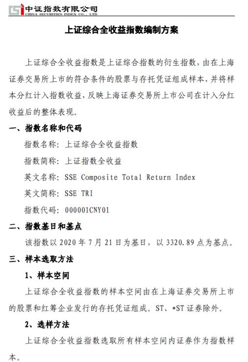 上交所与中证指数有限公司将发布上证综合全收益指数