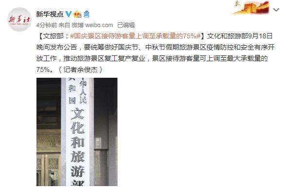 《【迅达网上平台】文旅部:国庆景区接待游客量上调至承载量的75%》