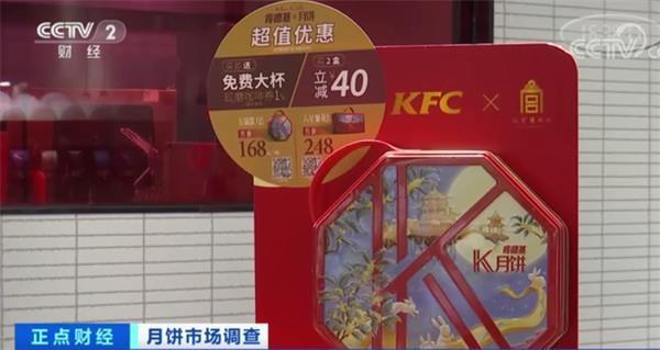 销量大增125%!卖炸鸡的、卖咖啡的 都来跨界卖月饼了!究竟有多赚钱?