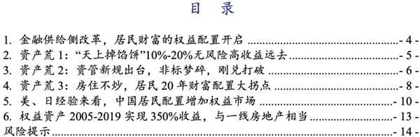 兴业证券:居民配置股市是长牛的重要抓手 权益资产收益与一线房地产相当