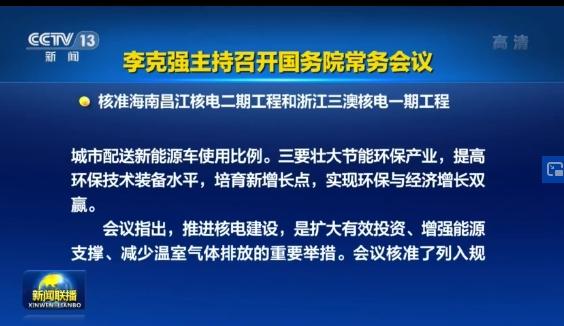 国务院批准海南长江核电二期工程和浙江三澳核电一期工程