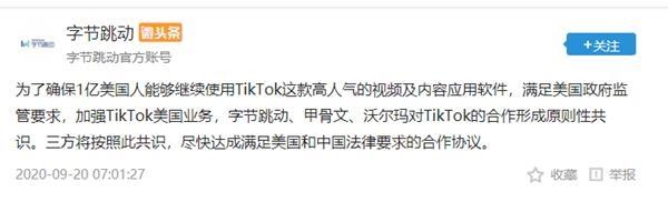 字节跳动:与甲骨文、沃尔玛对TikTok的合作形成原则共识