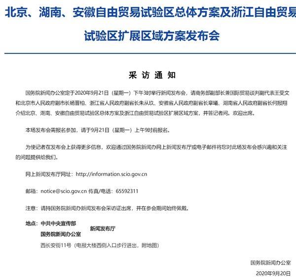 国务院办公室:发布北京、湖南、安徽自贸区、浙江自贸区拓展计划