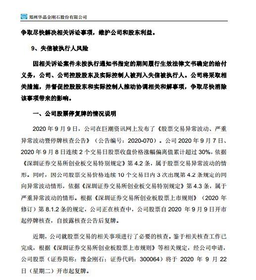 """《【恒达娱乐平台首页】豫金刚石收涨8.13% 盘中上演""""地天板""""》"""