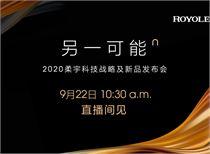 2020柔宇科技战略及新品发布会