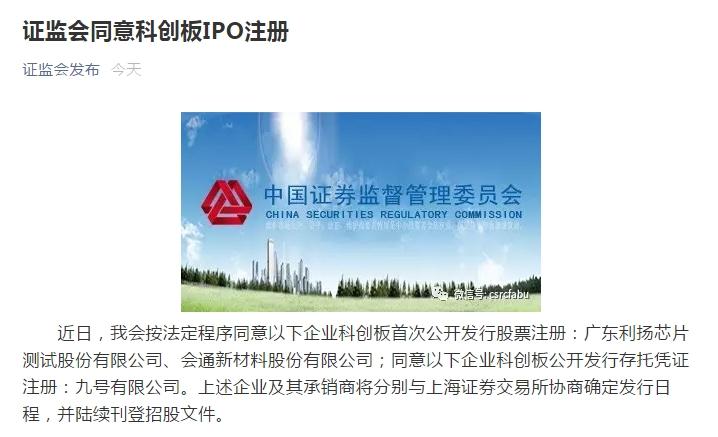 证监会同意九号有限公司等3家企业科创板IPO注册