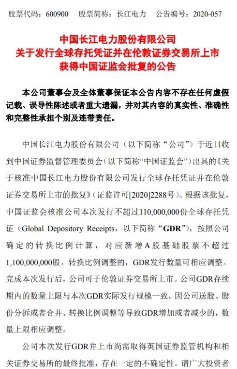长江电力:发行GDR并在伦敦证券交易所上市获得证监会批复