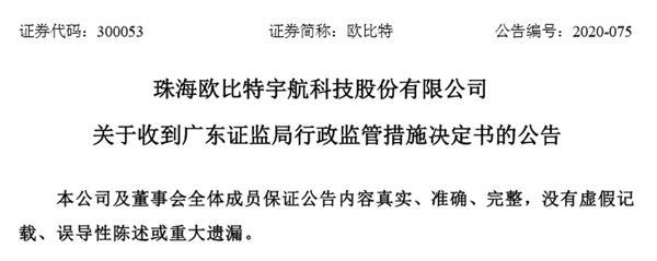 """《【恒达娱乐网站】又有""""萝卜章""""被立案!证监局、交易所都出手了》"""