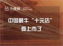 """中国最牛""""十元店""""要上市了"""