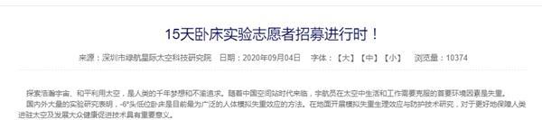 深圳这个太空任务火了!卧床体验失重15天 补助1.5万元 报名瞬间爆满