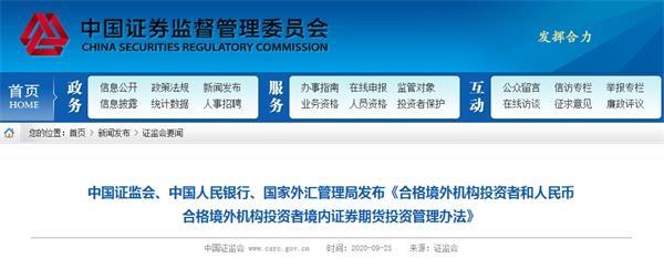 证监会等三部门发布管理新规!QFII、RQFII准入门槛降低 投资范围扩大