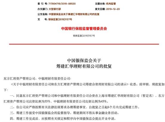 《【恒达娱乐网站】理财圈大消息!首家合资理财公司获批开业了 更多合资理财公司在路上》
