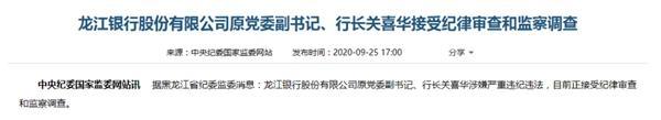 """龙江银行原行长未能实现""""软着陆""""  辞职四年后被调查"""