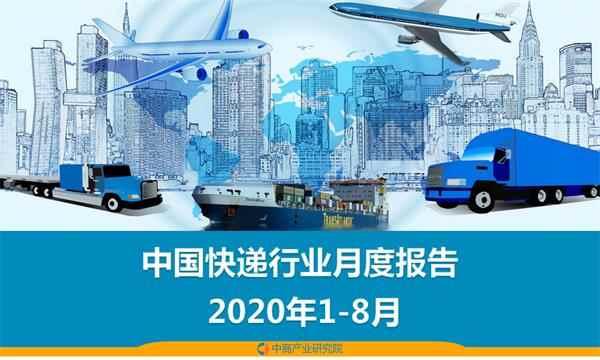 2020年1-8月中国快递物流行业月度报告(完整版)